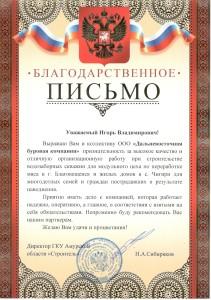 ГКУ Строитель_БП