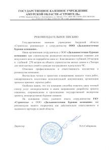 ГКУ Строитель_РП