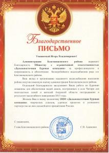 Глава Благовещенского района_БП