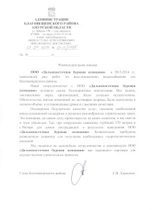 Глава Благовещенского района_РП