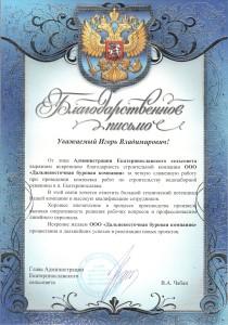 Екатеринославский сельсовет_БП