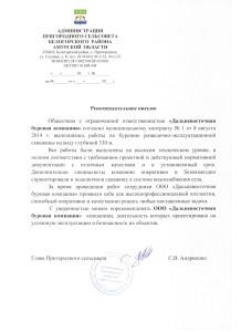 Пригородный сельсовет_РП